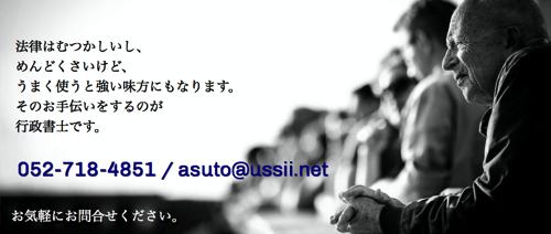 Asutohead
